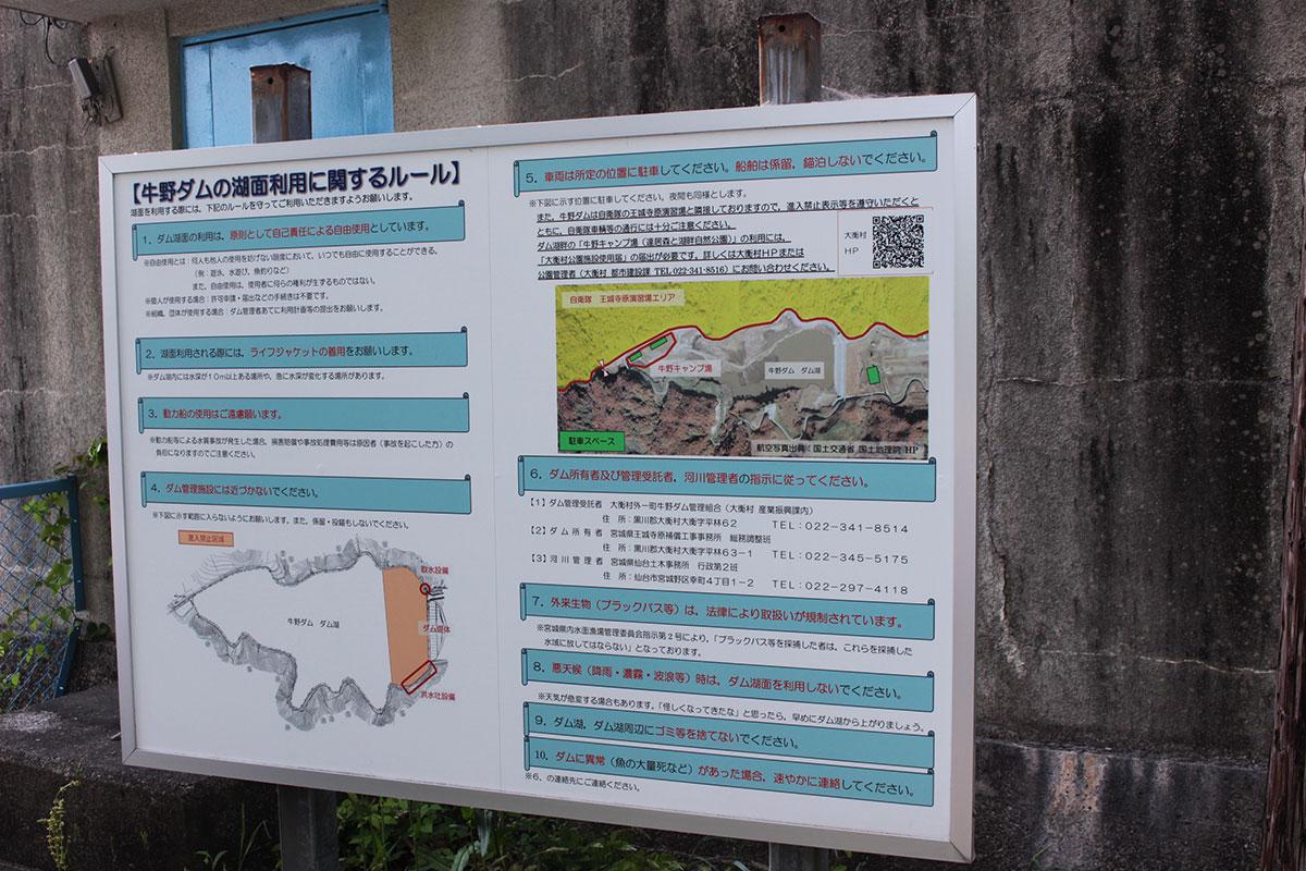 牛野ダムマップ2