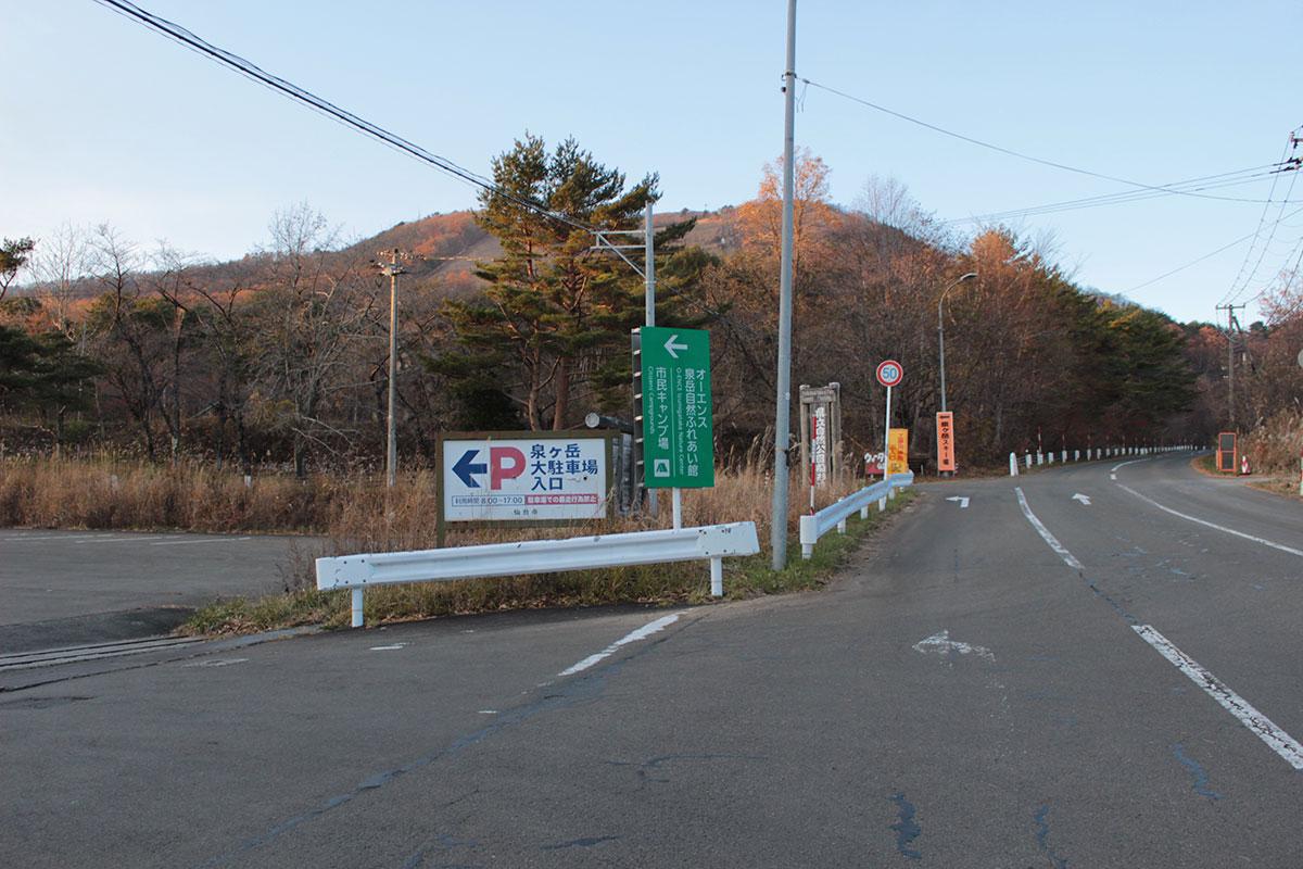 オーエンス泉ヶ岳